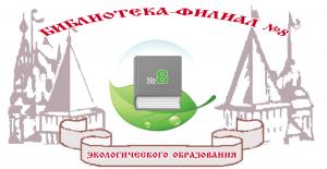 ф.-8-Экологического-образования
