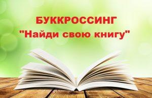 18_biblio_2