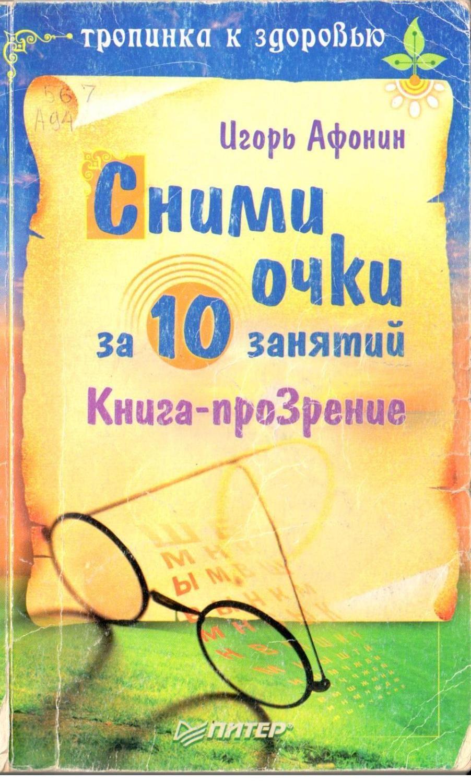 Книга очки убийцы 20 фотография