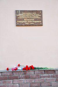 Pamyatnaya_doska_Kuznetsovu_2015_3_1024x1542