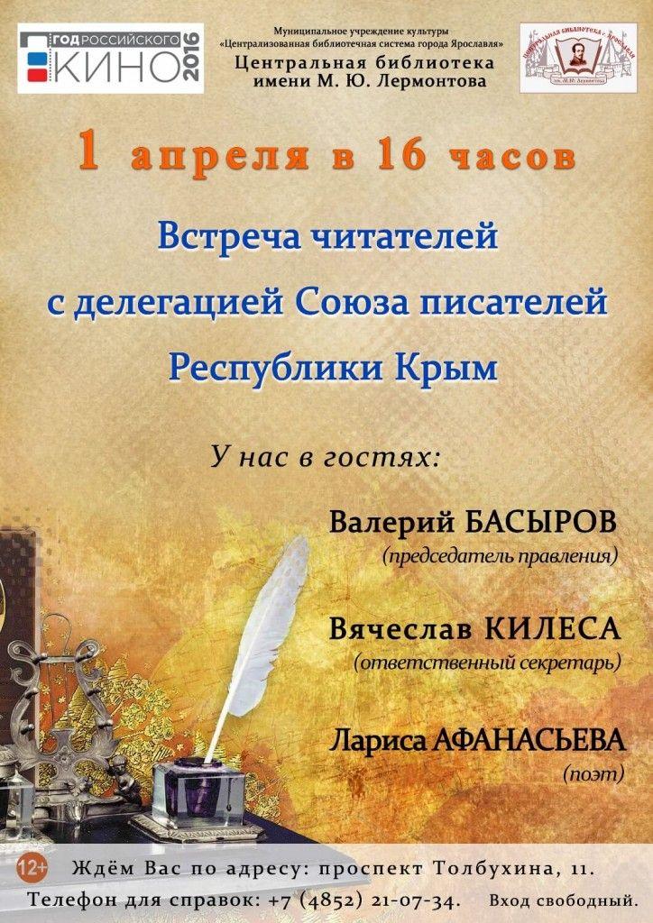 Автор афиши МИхаил Ланцов