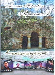 Михаил Юрьевич Лермонтов в кинематографе