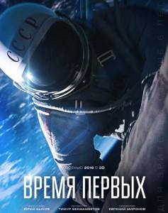 vremya_film