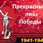 Вечер-память «Прекрасный лик Победы» цикла «Липовские вечера»