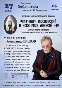Ершов_27_05_афиша (1) — копия