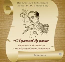 Михаил Лермонтов — Осень