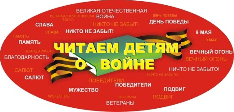 Картинки по запросу читаем книги детям овойне логотип