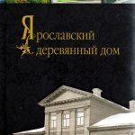 Ярославский деревянный дом