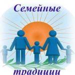Познавательно-игровое путешествие «Семейные традиции Ярославского края»