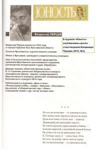 3. Перцев в журнале Юность