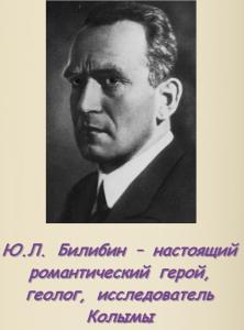 99. Юрий Билибин – золотая Колыма