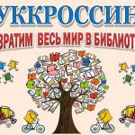Мобильный читальный зал «Читаем вместе»