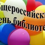 Книжная выставка «Праздник тех, кто любит книгу!»