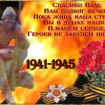 День памяти «Память в сердце храня»