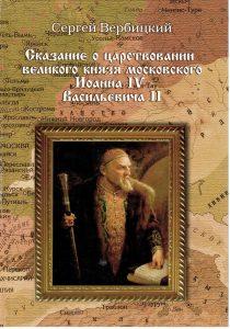 2. Вербицкий Книга