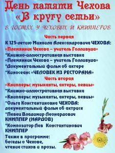 День памяти Чехова