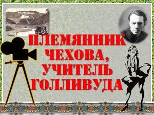 Племянник Чехова, учитель Голливуда