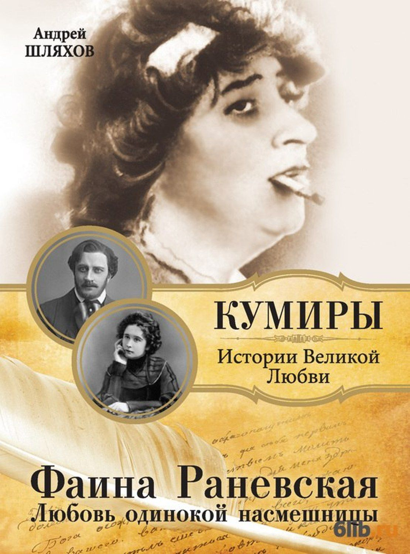Фаина Раневская актер