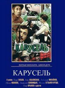 89191286_1976Karusel_Iz_rasskazov_i_zapisnuyh_knizhek_APCHehova