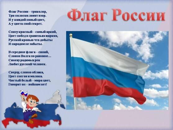 Стих день российского флага