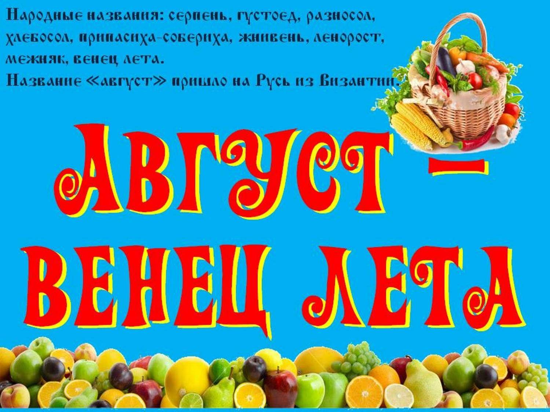 http://clib.yar.ru/wp-content/uploads/2016/08/%D0%B0%D0%B2%D0%B3%D1%83%D1%81%D1%82-%D0%B2%D0%B5%D0%BD%D0%B5%D1%86-%D0%BB%D0%B5%D1%82%D0%B0-1.jpg
