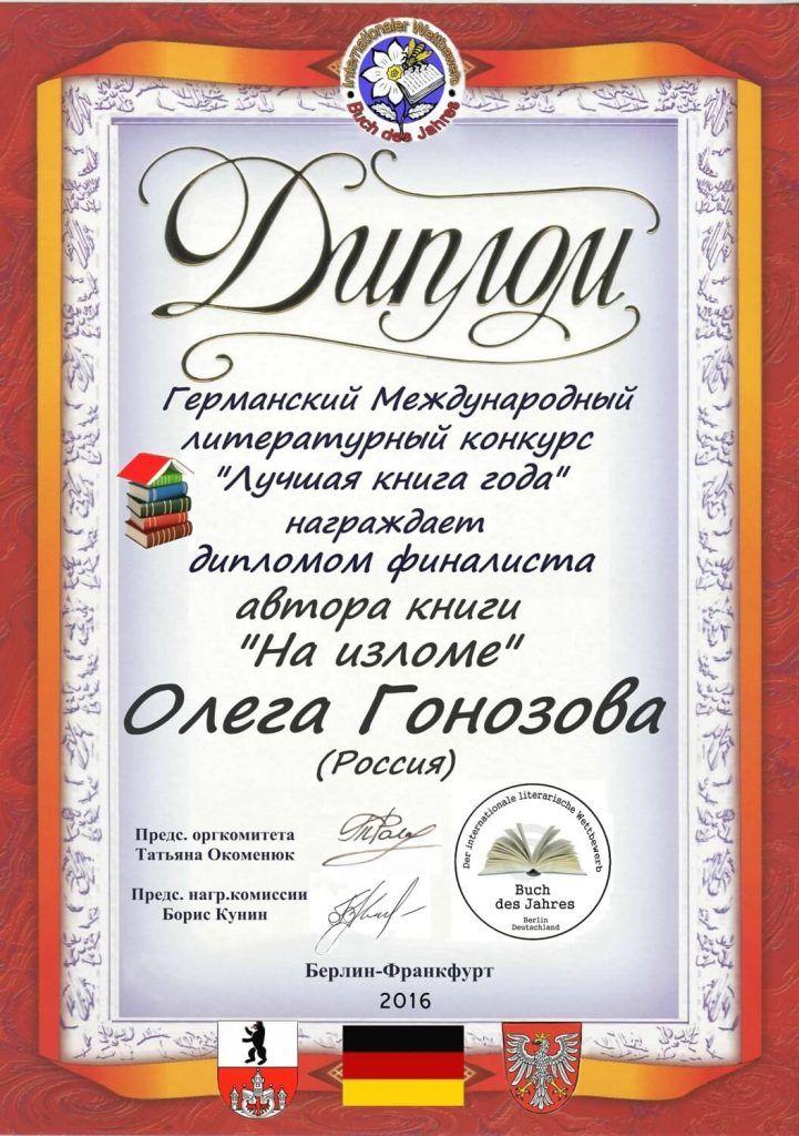 диплом Гонозова