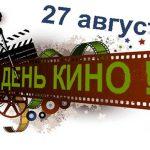 Звёзды кино на ярославской земле