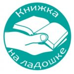 Международная акция «Книжка на ладошке»!