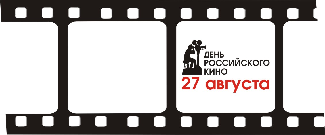 Открытки ко дню кино