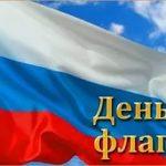 Интерактивная программа «Три цвета России»