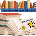 Мобильный читальный зал «К новому учебному году»