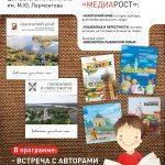 Афиша_презентация книг22