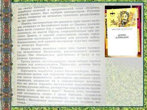 бородино (11)
