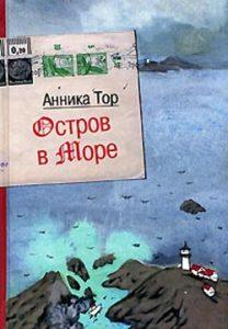 Аника Тор. Остров в море