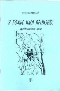 Банный Сергей Дмитриевич