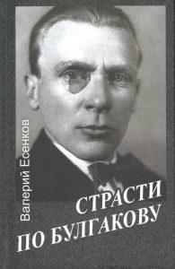 Валерий Есенков. Страсти по Булгакову