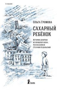 Ольга Громова. Сахарная девочка