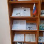 Интерактивная правовая игра «Голосуй за будущее России!»