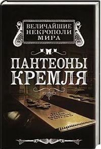 Ирина Сергиевская. Пантеоны Кремля