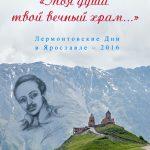 lermontovskie-dni-2016-a4-a3