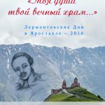 lermontovskie-dni-2016-programma-a4-a5