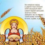 Познавательный час «Слово о хлебе»