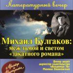 bulgakov-5-2ndd