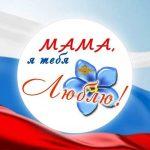 Дню Матери в России