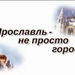 Памятники Ярославля и области. Их прошлое, настоящее и будущее