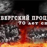 Значение Нюрнбергского процесса для мирового сообщества