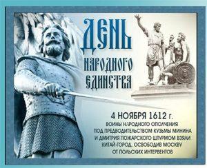 День народного единства. История и традиции