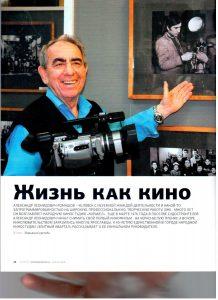 romashyov-aleksandr-leonidovich