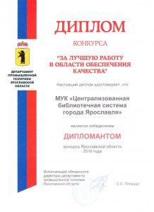 diplom-za-luchshuyu-rabotui-v-oblasti-obespecheniya-kachestva