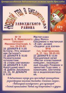 zavolzhskij